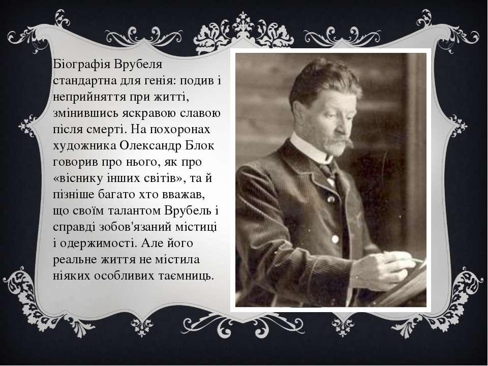 Біографія Врубеля стандартна для генія: подив і неприйняття при житті, змінив...