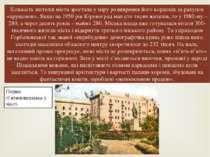 Кількість жителів міста зростала у міру розширення його кордонів за рахунок «...