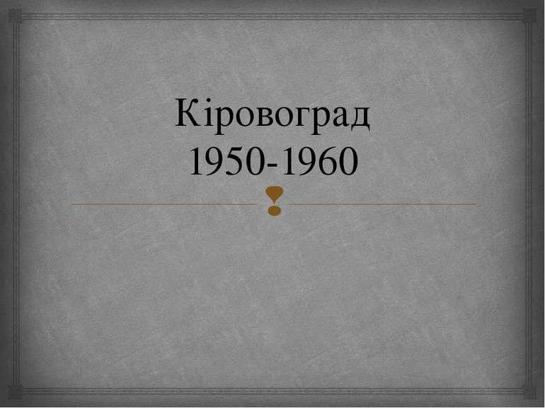 Кіровоград 1950-1960