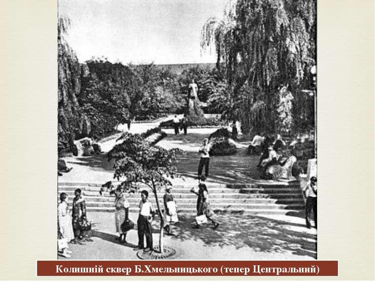 Колишній сквер Б.Хмельницького (тепер Центральний)