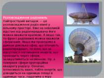 Розповсюдження радіохвиль Найпростіший випадок — це розповсюдження радіо хвил...
