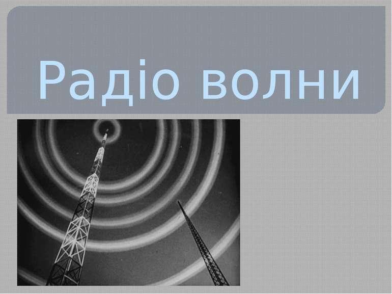 Радіо волни