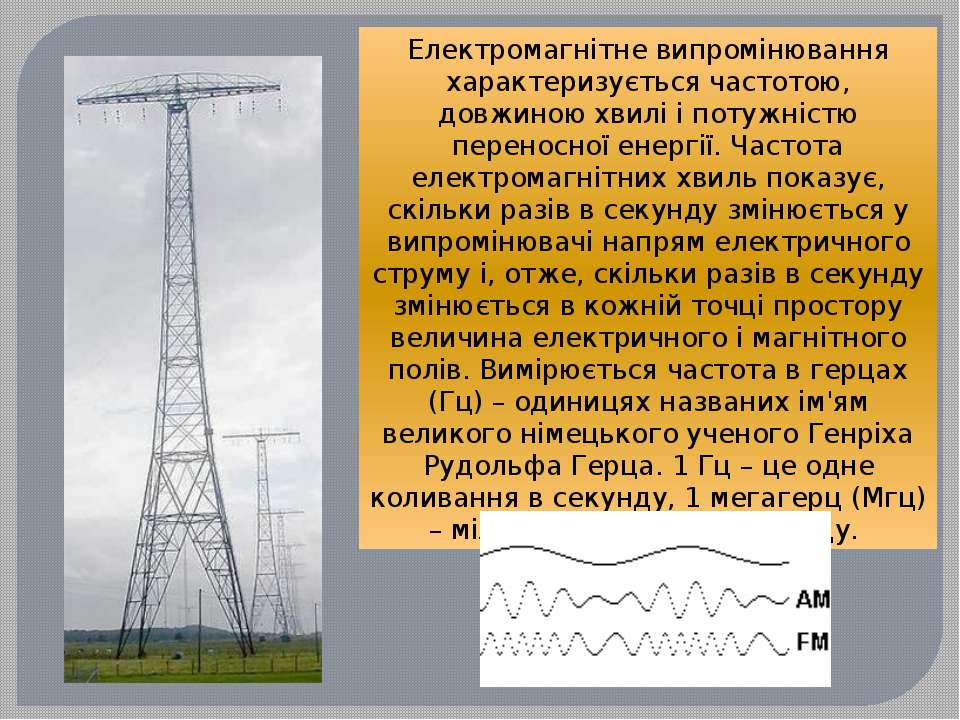 Електромагнітне випромінювання характеризується частотою, довжиною хвилі і по...