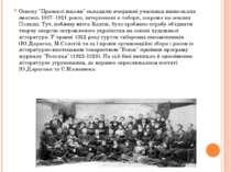 """Основу """"Празької школи"""" складали вчорашні учасники визвольних змагань 1917–19..."""