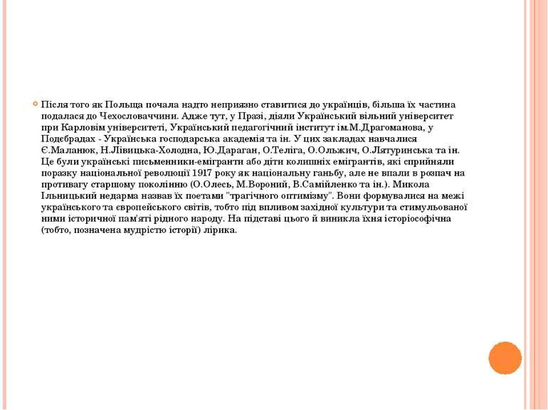 Після того як Польща почала надто неприязно ставитися до українців, більша їх...