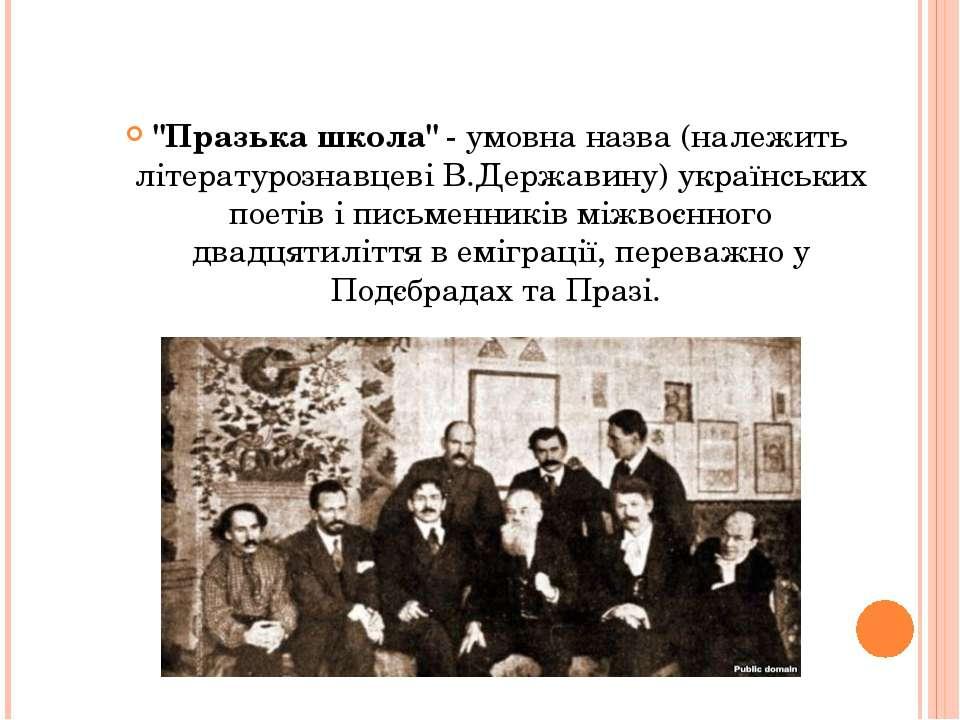 """""""Празька школа"""" - умовна назва (належить літературознавцеві В.Державину) укра..."""