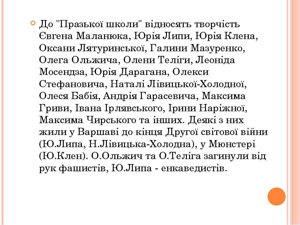 """До """"Празької школи"""" відносять творчість Євгена Маланюка, Юрія Липи, Юрія Клен..."""