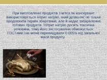 При виготовленні продуктів з м'яса як консервант використовується нітрит натр...