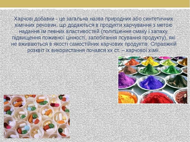 Харчові добавки - це загальна назва природних або синтетичних хімічних речови...