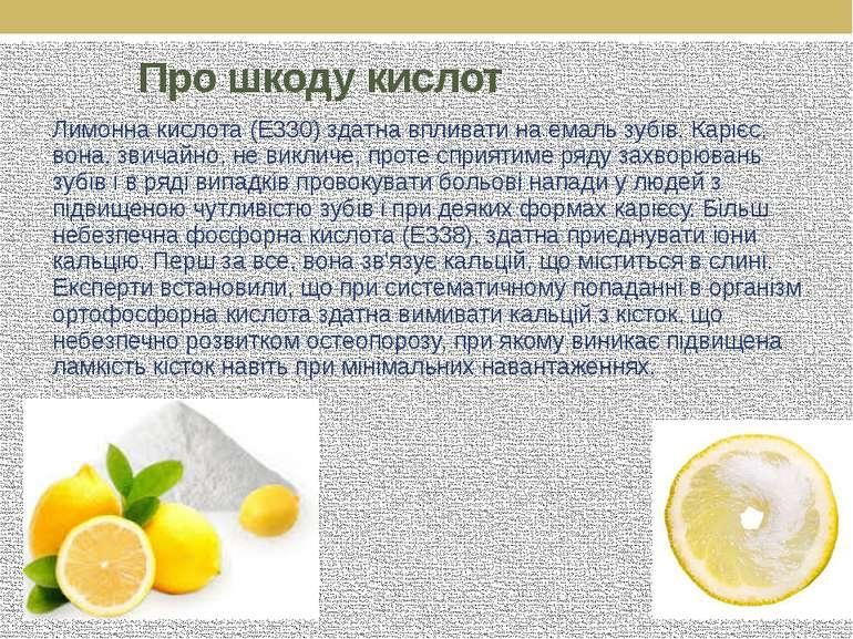 Про шкоду кислот Лимонна кислота (Е330) здатна впливати на емаль зубів. Каріє...