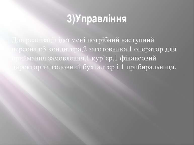3)Управління