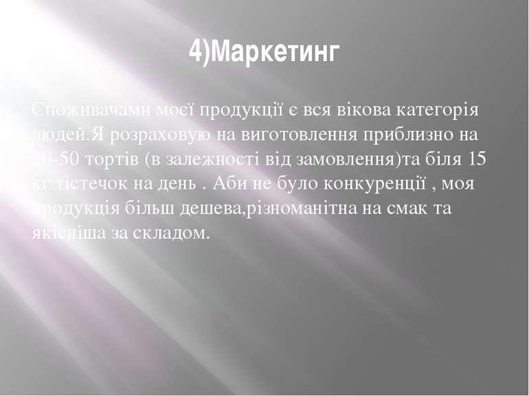 4)Маркетинг