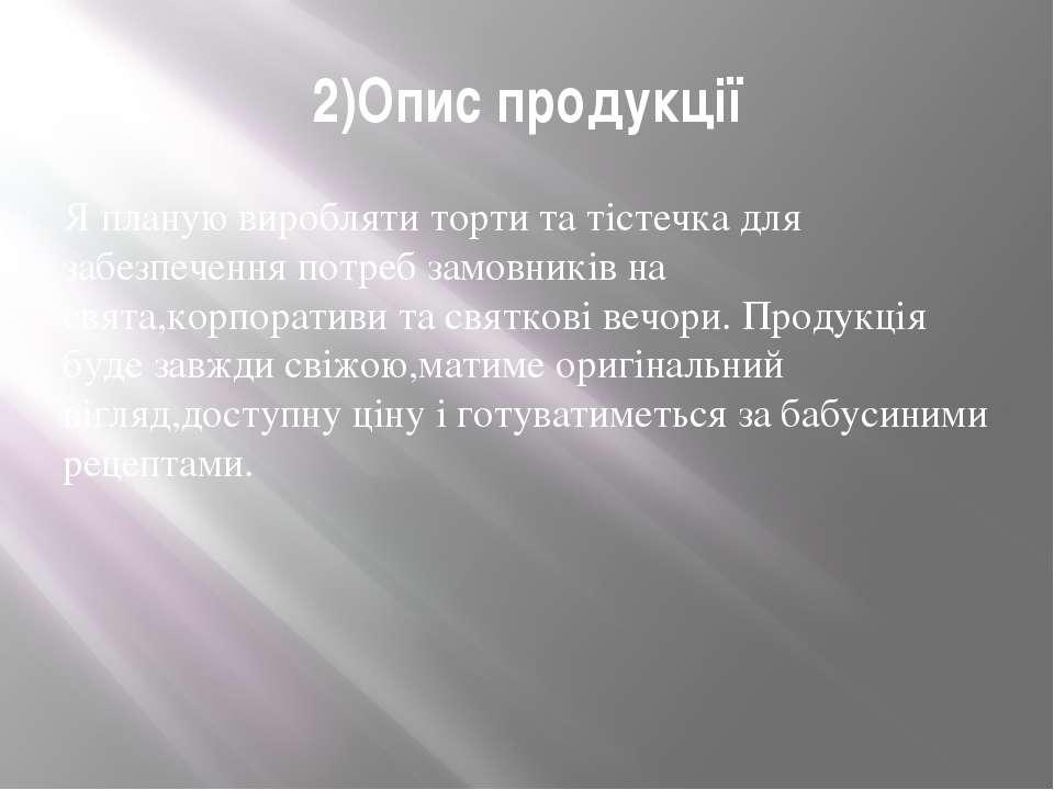2)Опис продукції