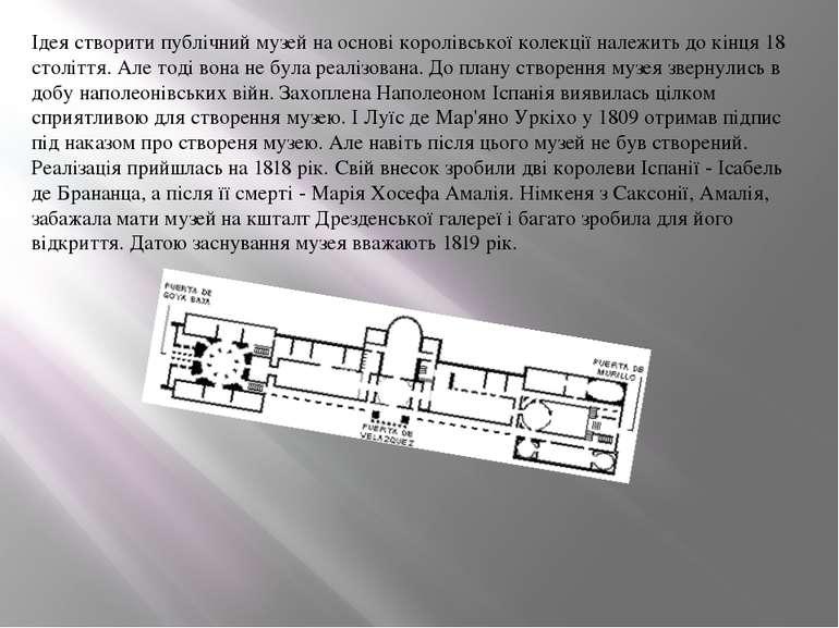 Ідея створити публічний музей на основі королівської колекції належить до кін...