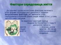 До окремої групи екологічних факторів належать різні форми господарської діял...