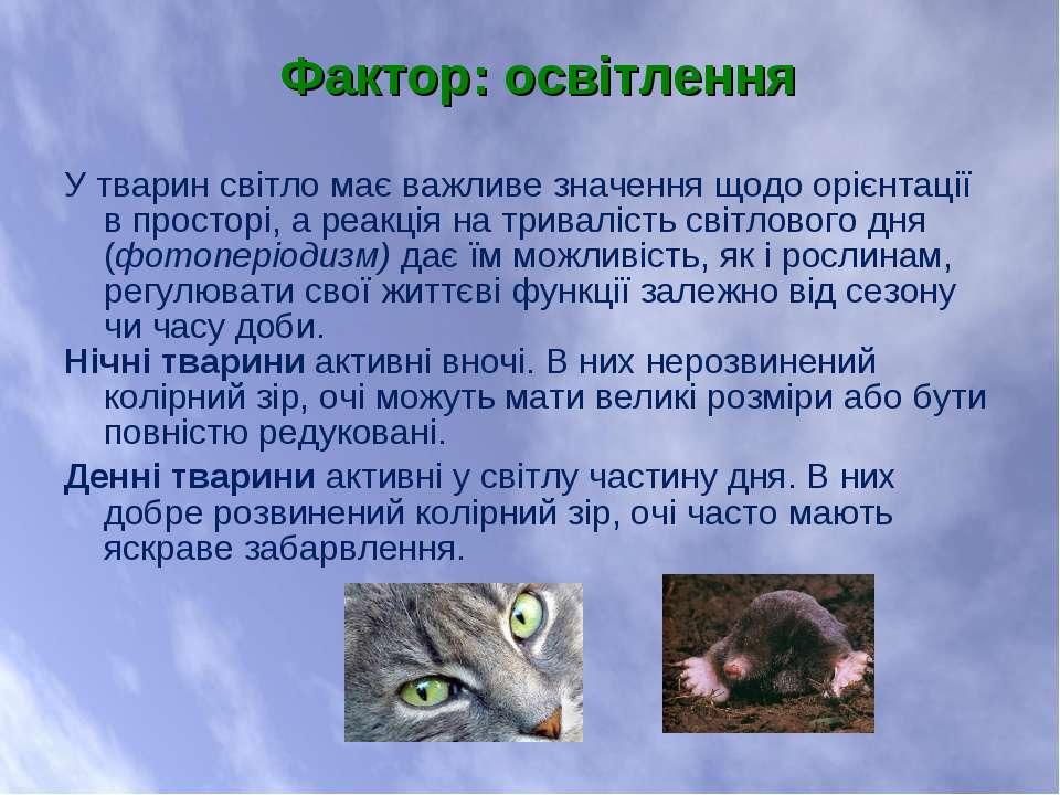 У тварин світло має важливе значення щодо орієнтації в просторі, а реакція на...