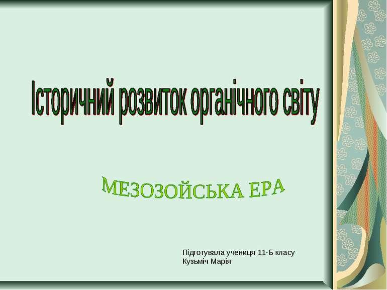 Підготувала учениця 11-Б класу Кузьміч Марія