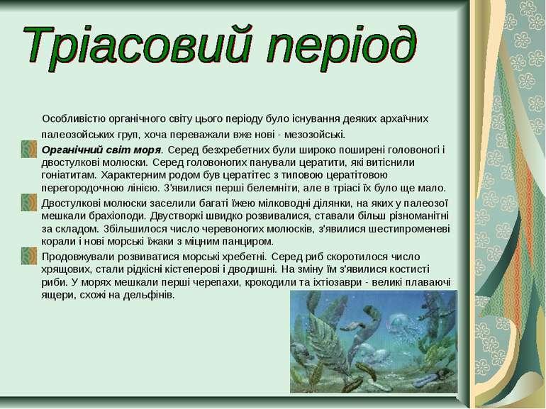 Особливістю органічного світу цього періоду було існування деяких архаїчних п...
