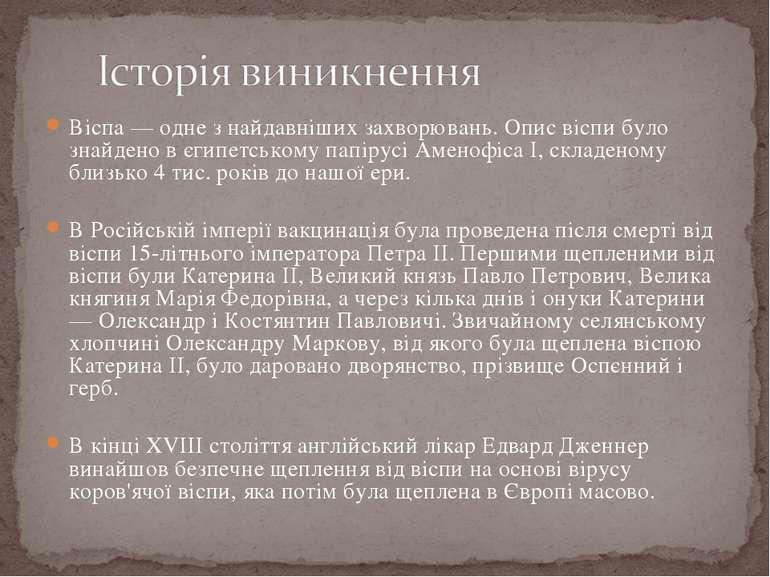Віспа — одне з найдавніших захворювань. Опис віспи було знайдено в єгипетсько...
