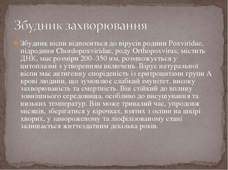 Збудник віспи відноситься до вірусів родини Poxviridae, підродини Chordopoxvi...