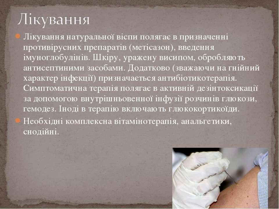 Лікування натуральної віспи полягає в призначенні противірусних препаратів (м...