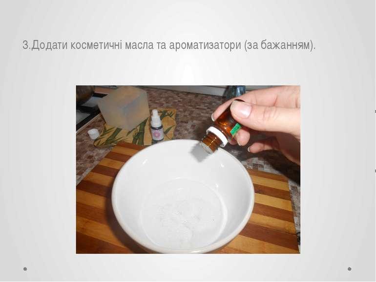 3.Додати косметичні масла та ароматизатори (за бажанням).