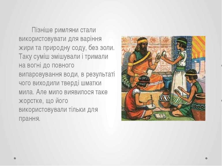 Пізніше римляни стали використовувати для варіння жири та природну соду, без...