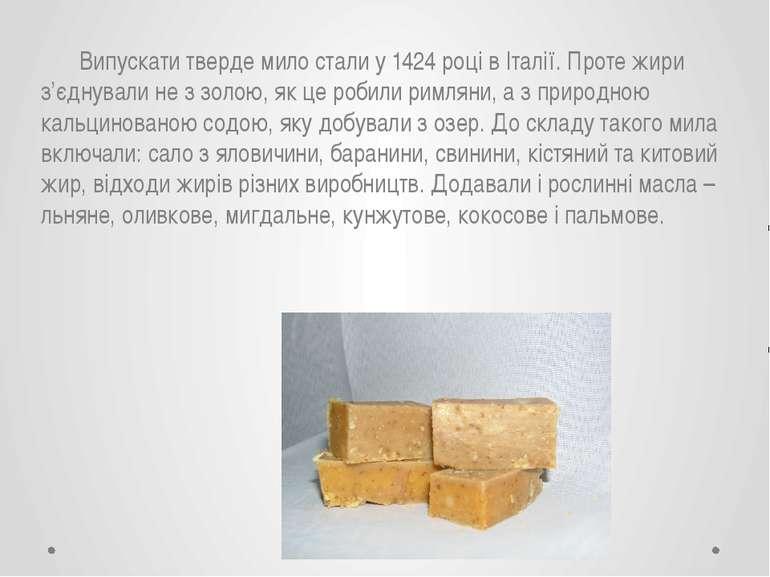 Випускати тверде мило стали у 1424 році в Італії. Проте жири з'єднували не з ...