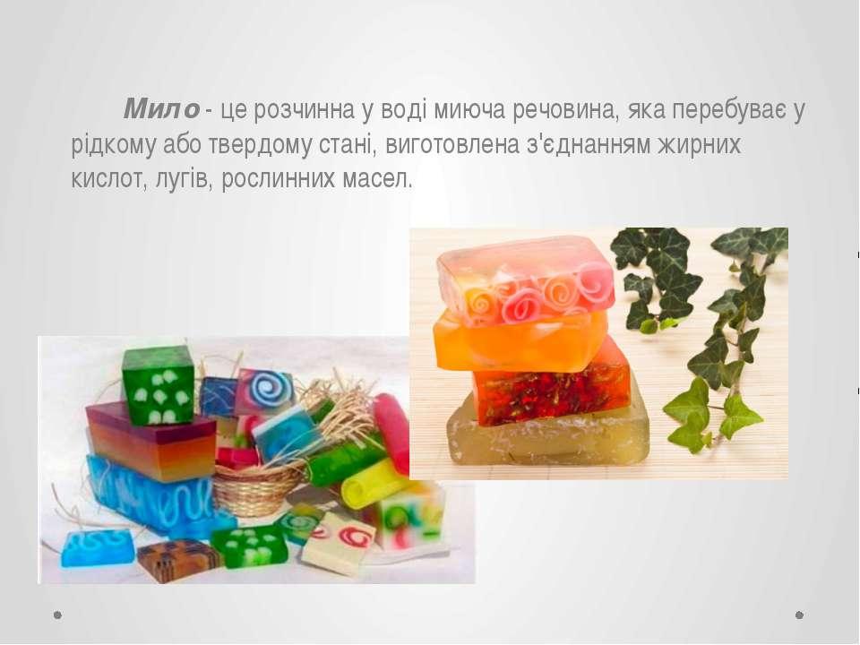 Мило- це розчинна у воді миюча речовина, яка перебуває у рідкому або твердо...