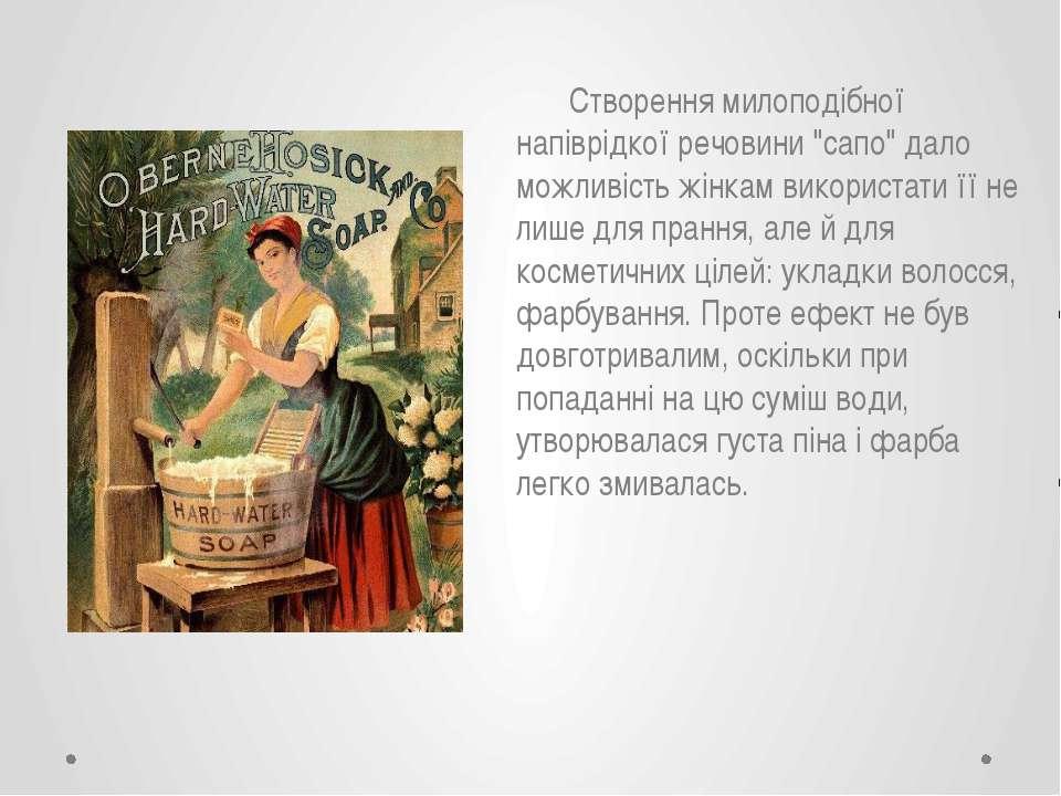 """Створення милоподібної напіврідкої речовини """"сапо"""" дало можливість жінкам вик..."""