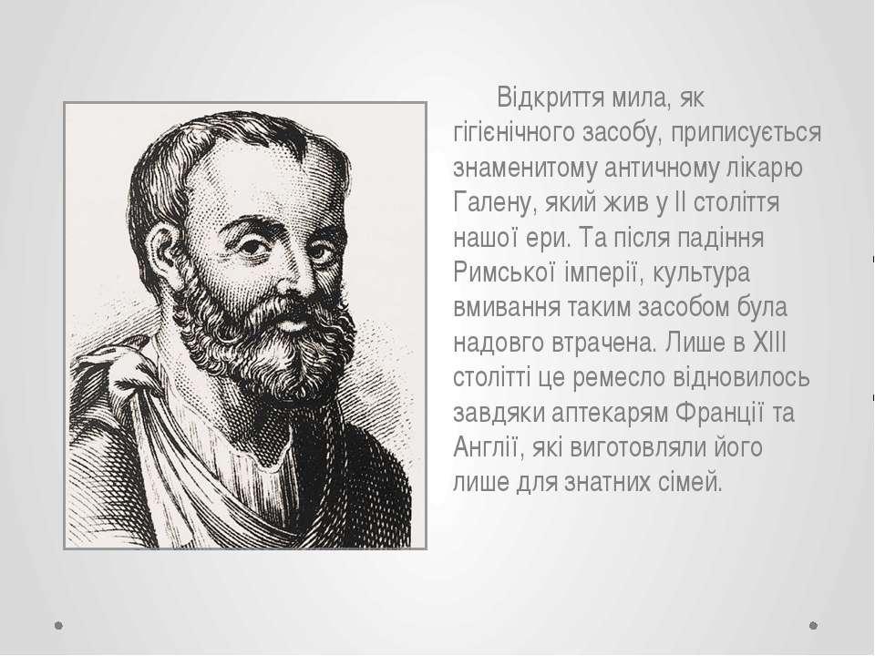Відкриття мила, як гігієнічного засобу, приписується знаменитому античному лі...