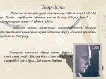 Творчість Перші поетичні публікації письменника з'явилися ще в 1957-58 рр. Пр...