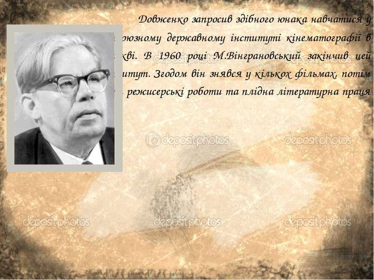 Довженко запросив здібного юнака навчатися у Всесоюзному державному інституті...