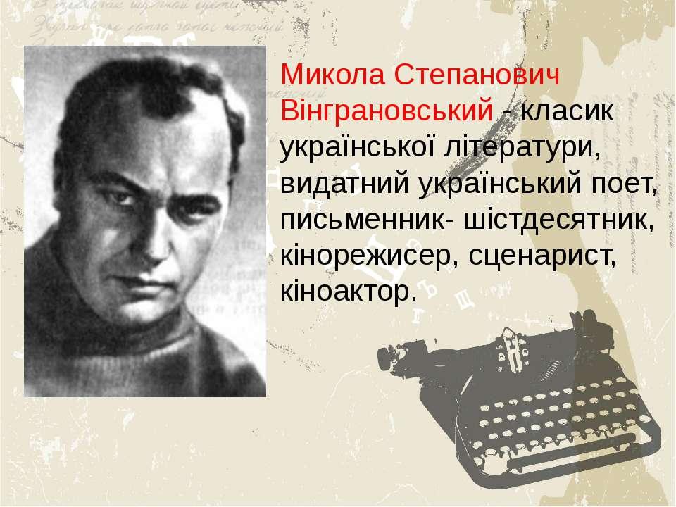 Микола Степанович Вінграновський - класик української літератури, видатний ук...