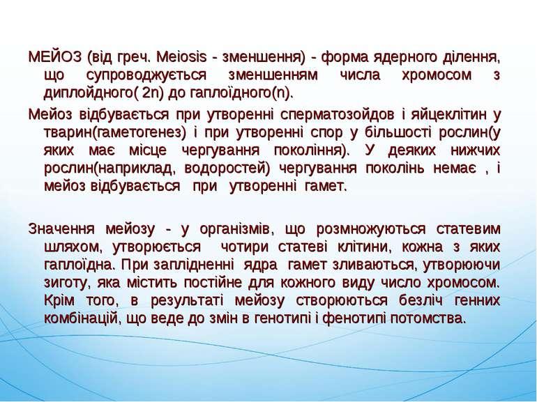 МЕЙОЗ (від греч. Meiosis - зменшення) - форма ядерного ділення, що супроводжу...