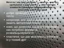 Мета ли ( від грец. μέταλλον — «шахта», «кар'єр», «добування з надр землі») —...