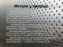 Метали у природі. Метали складають понад 80% усіх хімічних елементів. Переваж...
