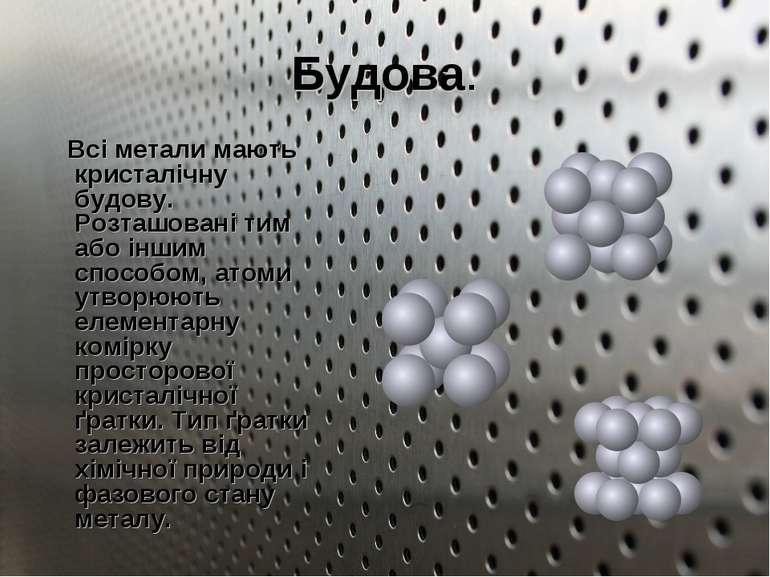 Будова. Всі метали мають кристалічну будову. Розташовані тим або іншим способ...