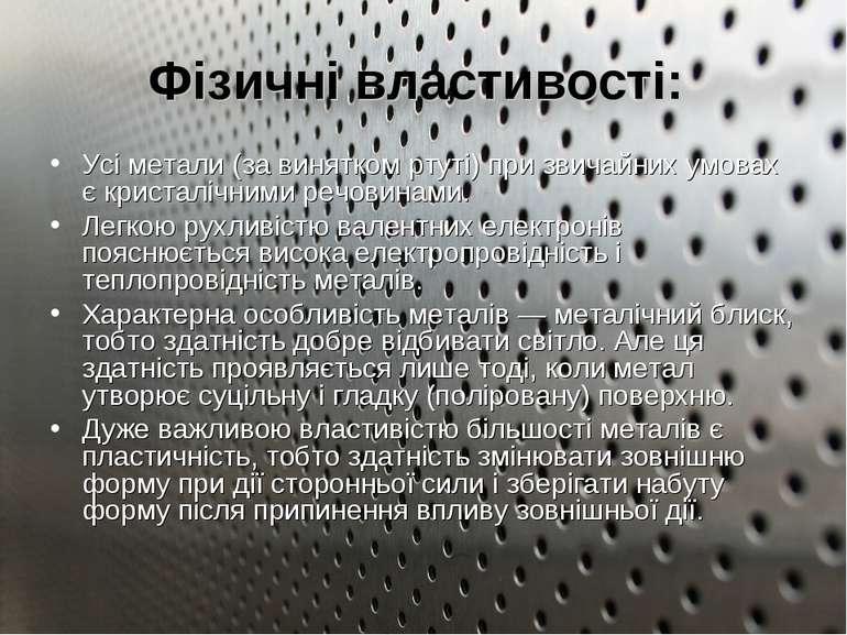 Фізичні властивості: Усі метали (за винятком ртуті) при звичайних умовах є кр...