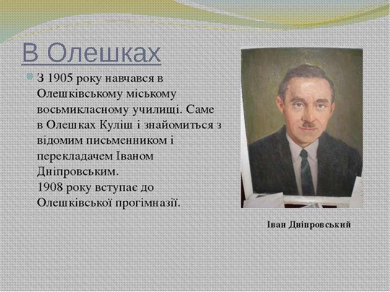 В Олешках З1905року навчався в Олешківському міському восьмикласному училищ...