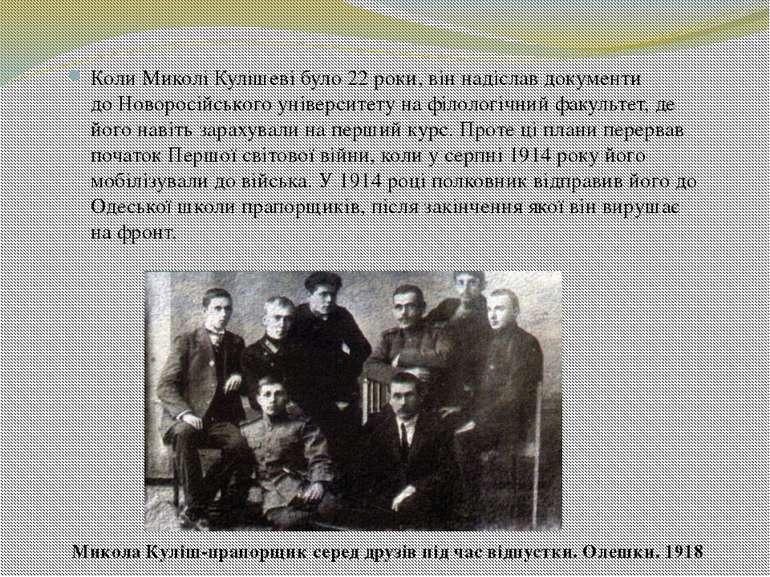 Коли Миколі Кулішеві було 22 роки, він надіслав документи доНоворосійського ...