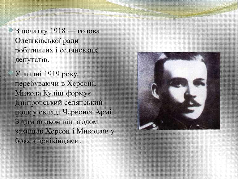 З початку1918— голова Олешківської ради робітничих і селянських депутатів. ...
