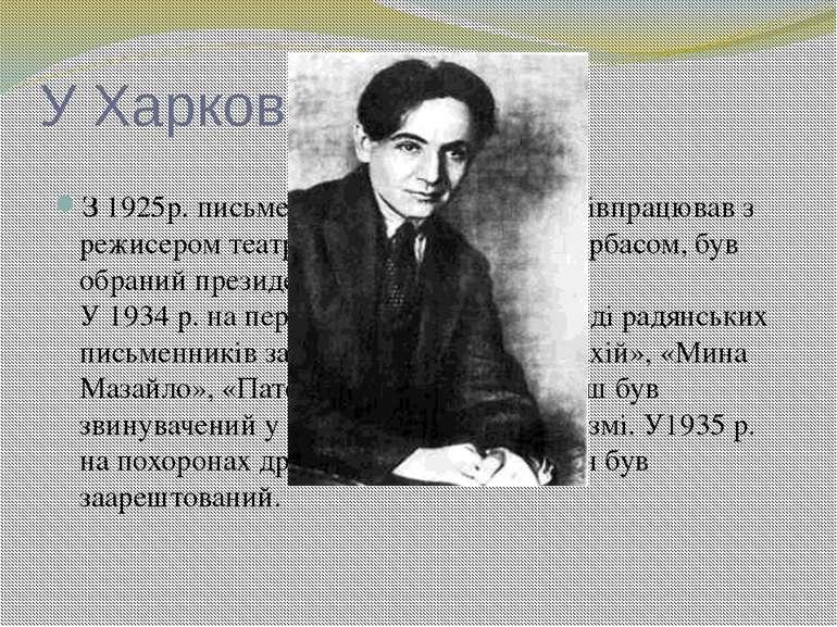 У Харкові З 1925р. письменник жив у Харкові, співпрацював з режисером театру ...