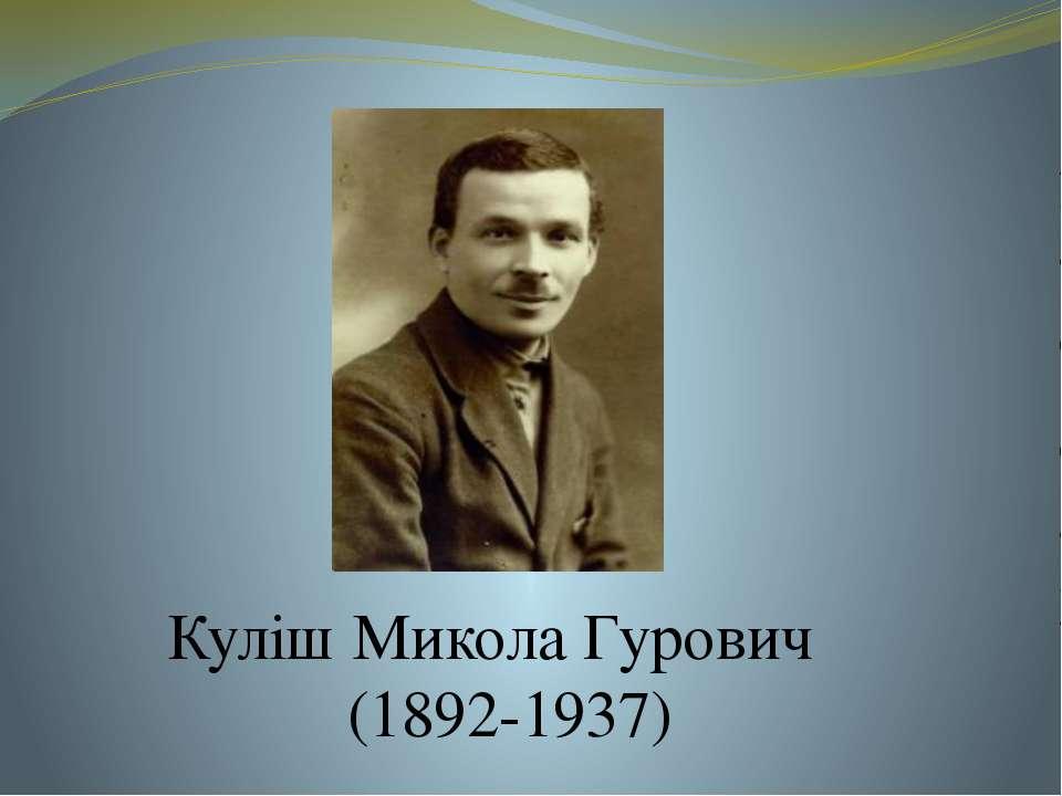 Куліш Микола Гурович (1892-1937)