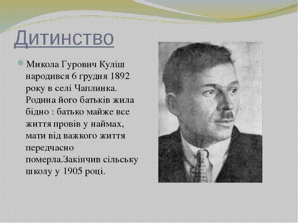Дитинство Микола Гурович Куліш народився 6 грудня 1892 року в селі Чаплинка. ...