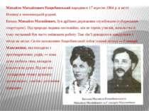 Михайло Михайлович Коцюбинський народився 17 вересня 1864 р. в місті Вінниці ...