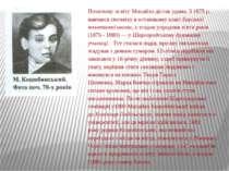 Початкову освіту Михайло дістав удома. З 1875 р. навчався спочатку в останньо...