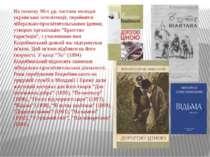 На початку 90-х рр. частина молодої української інтелігенції, перейнятої лібе...
