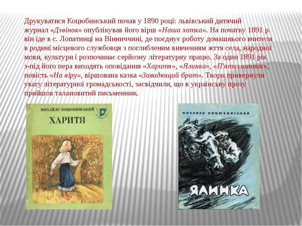 Друкуватися Коцюбинський почав у 1890році: львівський дитячий журнал«Дзвіно...