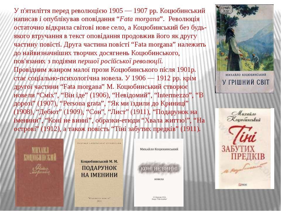 У п'ятиліття перед революцією 1905 — 1907 рр. Коцюбинський написав і опубліку...